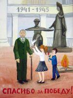 «День Победы» Чернышова Раиса, 13 лет