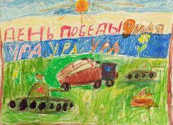 «День победы» Корнатовская Алина, 9 лет (2 тур, №157)